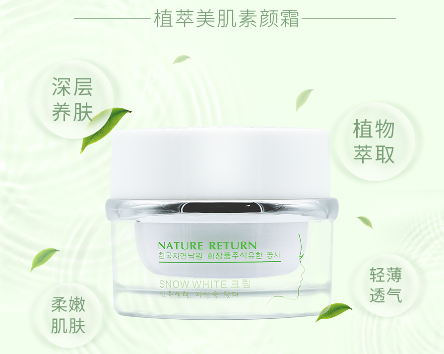 NATURE RETURN 植萃美肌素颜霜 50ML