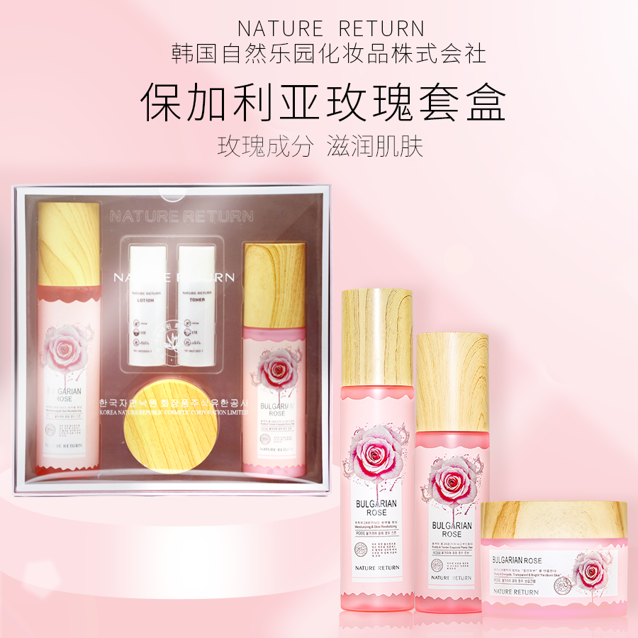 NATURE RETURN保加利亚玫瑰精粹五件套
